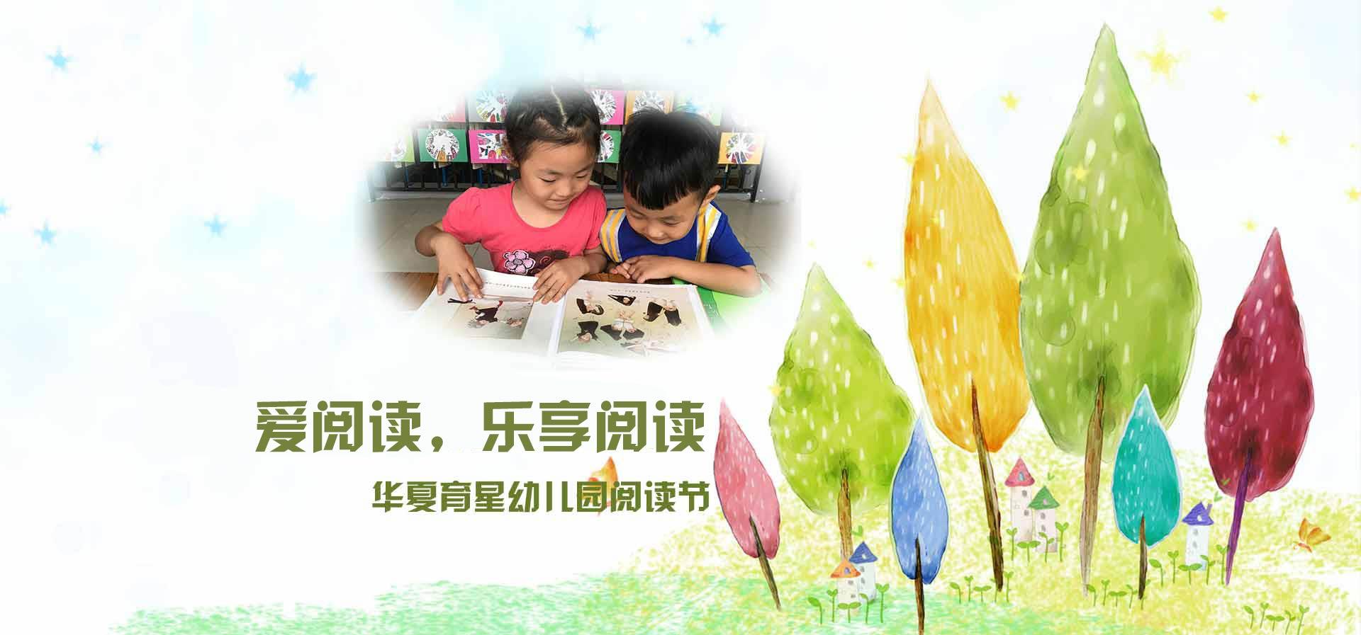 石家庄幼儿园加盟